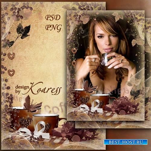 Рамка для фото - Чашка кофе