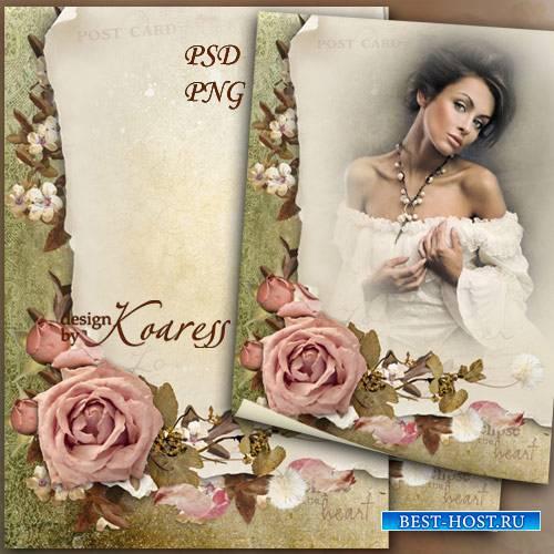Романтическая винтажная женская фоторамка - Старые письма о любви