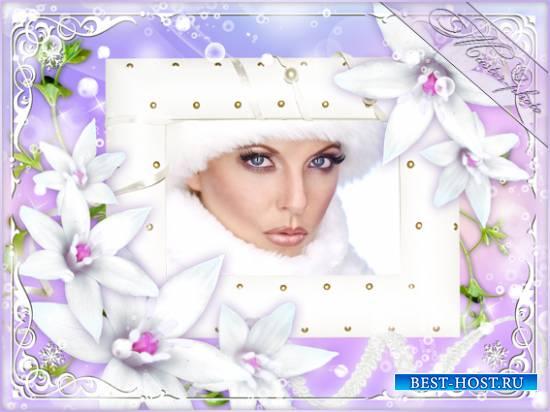Рамка романтическая для фотошопа - Лилия невинна и чиста