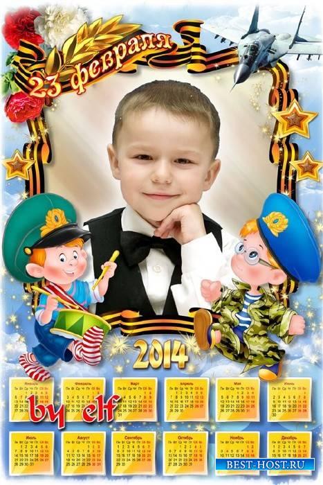 Детский календарь на 2014 год ко Дню защитника Отечества