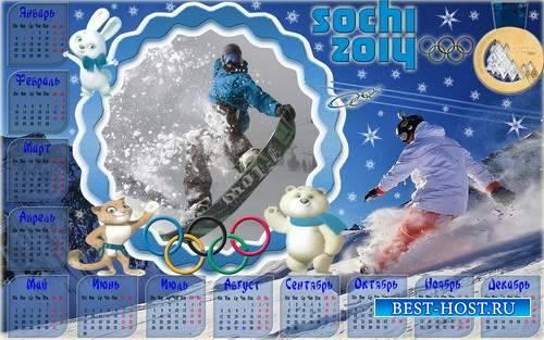 Календарь зимних олимпийских игр в Сочи с рамкой для фото - Я лучший