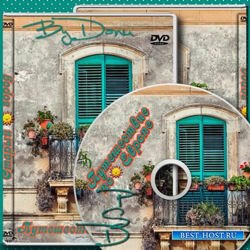 Набор для  DVD - Путешествие по Европе