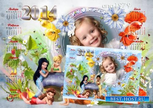 Детский календарь на 2014 год - В сказке