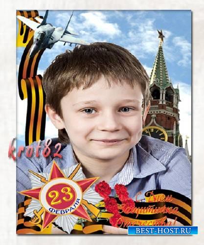Рамка и шаблон для мальчика — С Днем Защитника Отечества