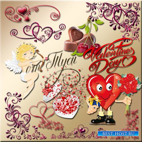 Клипарт - Моё сердце принадлежит тебе