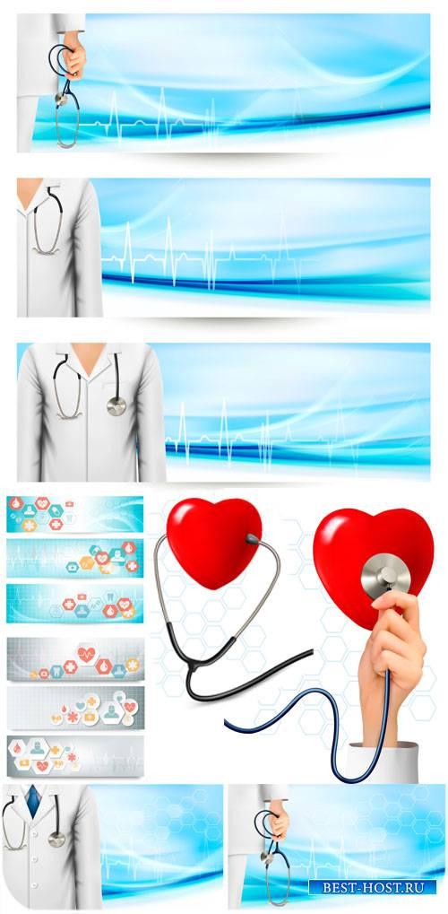 Медицина, медицинские баннеры в векторе