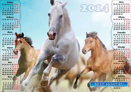 Настенный календарь - Вольные кони
