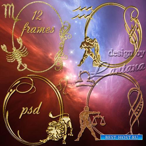 Рамочки - вырезы со знаками Зодиака