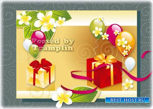 Праздничный Psd исходник  - Подарки, шары, цветы