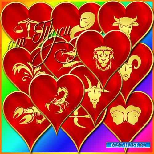Клипарт - Сердечки со знаками Зодиака
