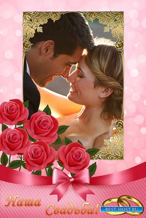 Фотошоп рамка Наша  Свадьба с красными розами