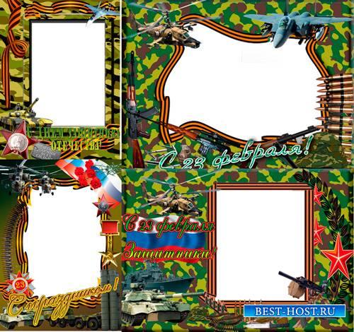 Рамочки для фотошопа - С Днем защитника Отечества