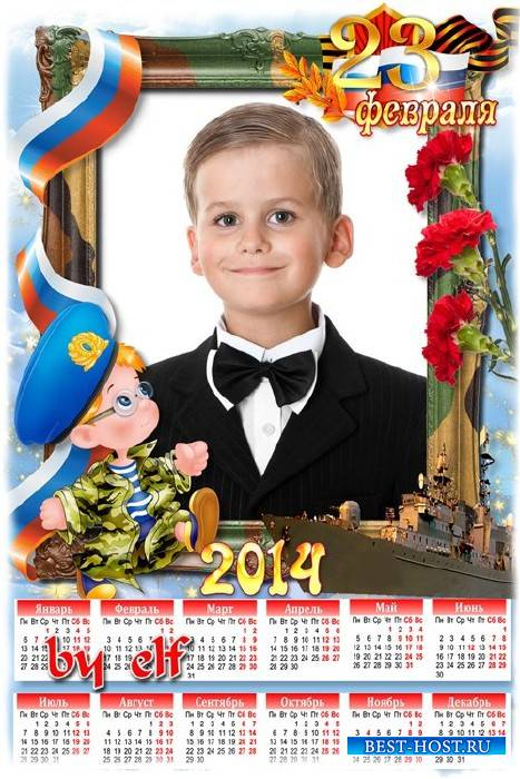 Праздничный календарь с фоторамкой на 23 февраля - Вам, настоящим мужчинам