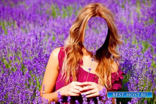 Шаблон для фотомонтажа - Девушка и восхитительное лавандовое поле