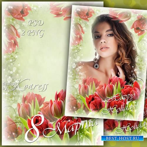 Праздничная рамка для фото к 8 Марта - Легкий аромат весны