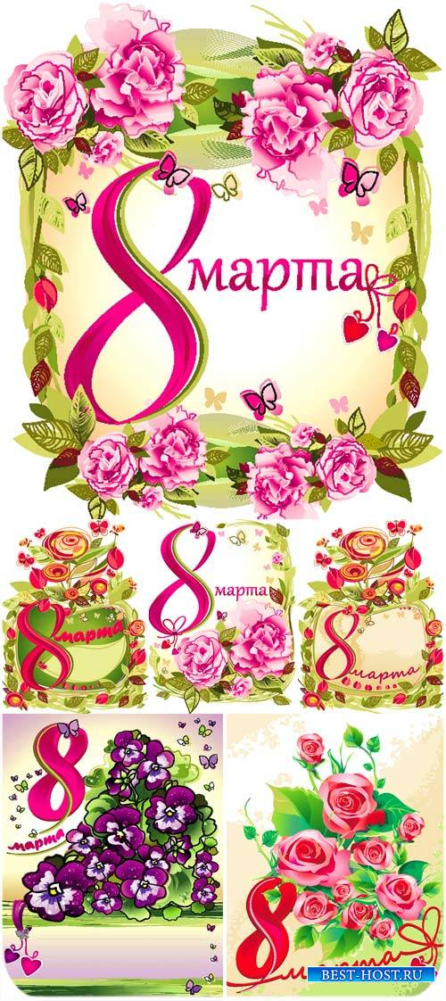 Женский день 8 марта, цветы в векторе