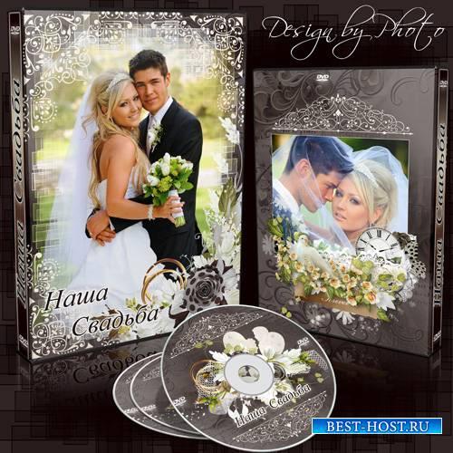 Обложка и задувка на DVD диск - Шоколадная свадьба