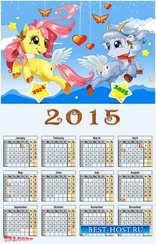 Календарь на 2015 год - Год козы