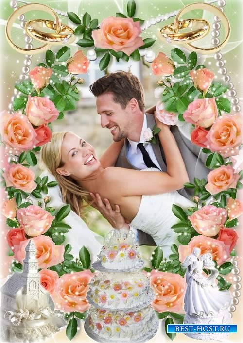 Цветочная рамка для свадебной фотографии - Мы счастливы вместе
