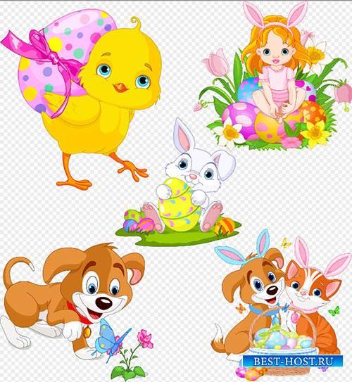 Клипарт - пасхальные персонажи на прозрачном фоне цыплёнок собачонок котёно ...