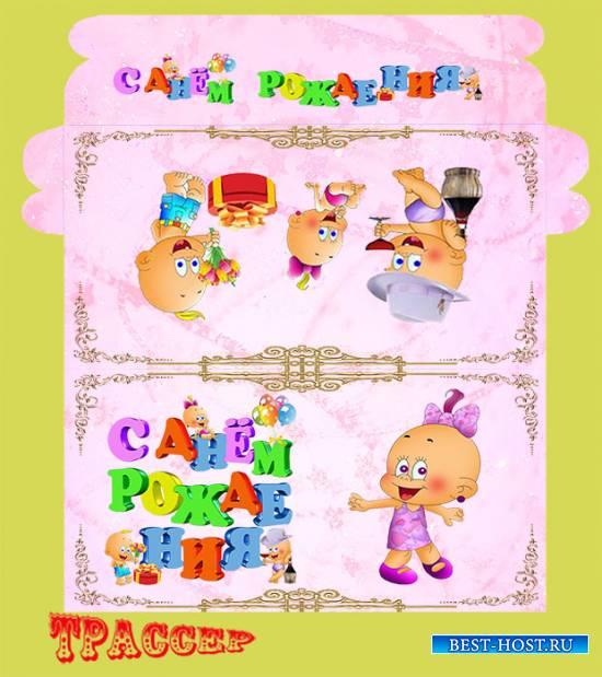 Поздравительный конверт для денег для девочки -  С днем рождения От друзей  ...