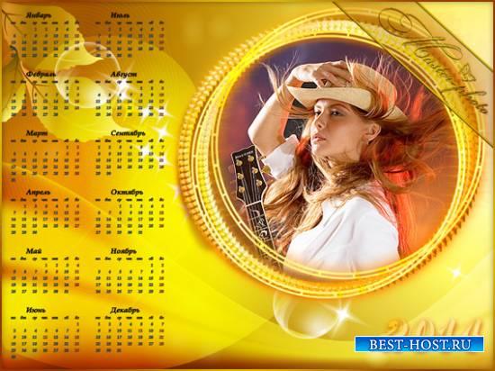 Календарь для фотошопа на 2014 год - Золотые листья