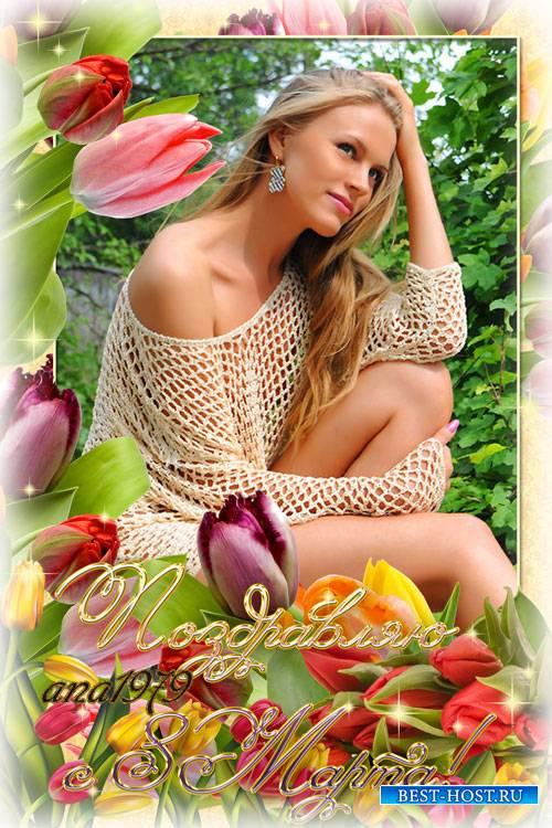 Рамка для фотошопа - С праздником юнной весны