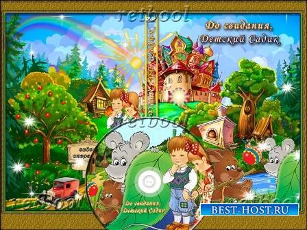 До свидания садик 2014 обложка на диск