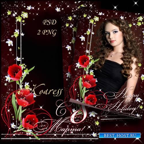 Женская рамка для фото к 8 Марта для фотошопа - Романтический праздник