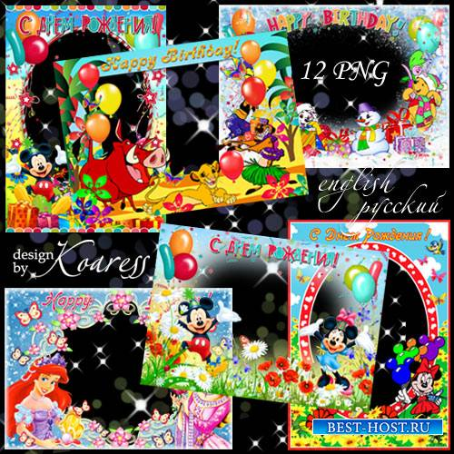 Набор детских png рамок для фотошопа с персонажами любимых мультфильмов - С ...