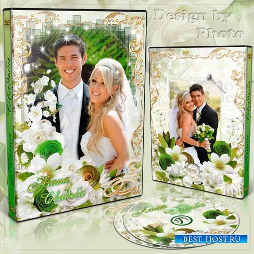 Свадебная обложка и задувка на DVD диск - Важное событие