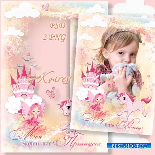 Детская рамка для фотошопа для фото девочек - Маленькая милая принцесса