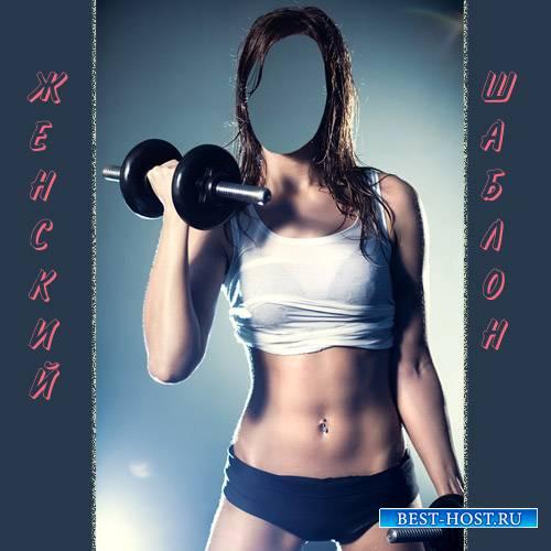 Шаблон для девушек - Спортсменка с классным телом