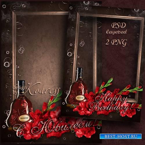 Мужская рамка для фотошопа - С Юбилеем, с Днем Рождения поздравляем