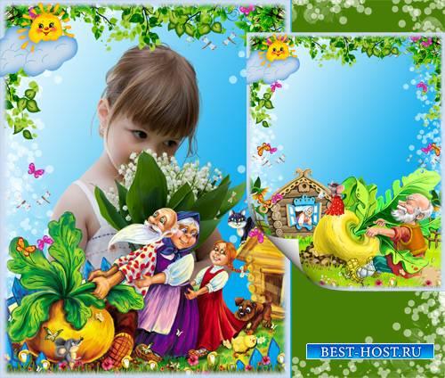 Детские фоторамочки - Репка