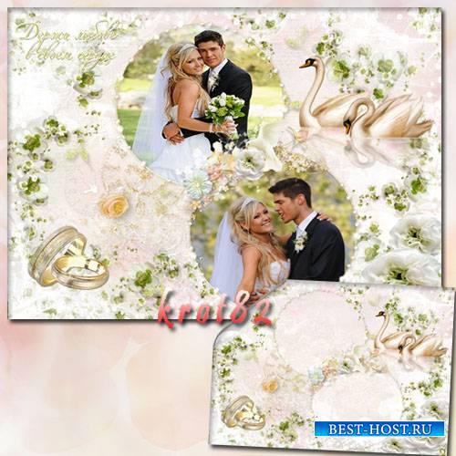 Свадебная рамка с кольцами — Держи любовь в своем сердце
