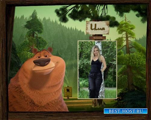 Рамка для фотошоп - С медведем из мультфильма Сезон охоты