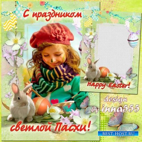 Открытка с рамкой для фото - Милый пасхальный кролик