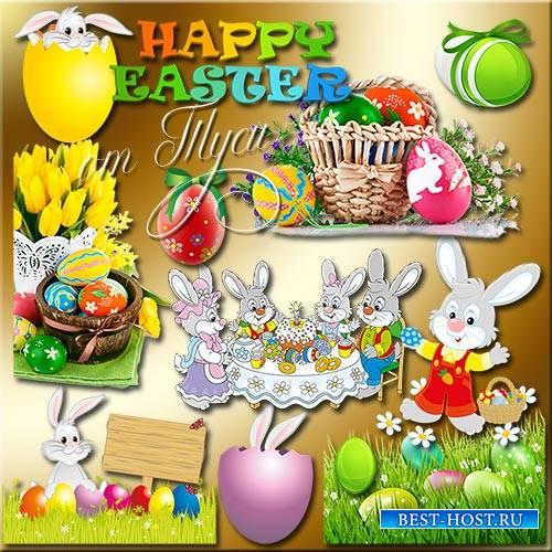 Клипарт к Пасхе - Празднику радуется весь народ