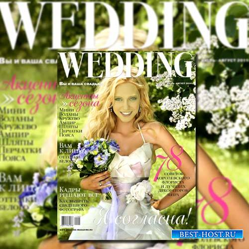 Шаблон для девушек - Нежная невеста на обложке свадебного журнала