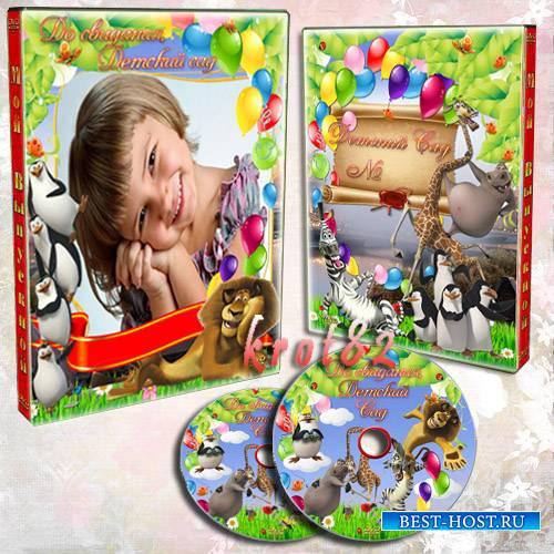 Обложка и задувка  на DVD диск для детского сада с героями мультфильма пинг ...