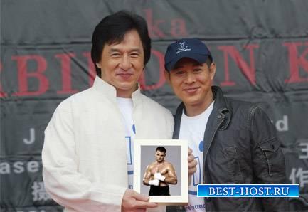 Рамка для фотошопа - Джет Ли и Джеки Чан с вашим фото