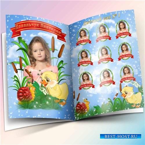 Детсадовская виньетка на выпускной – Утенок