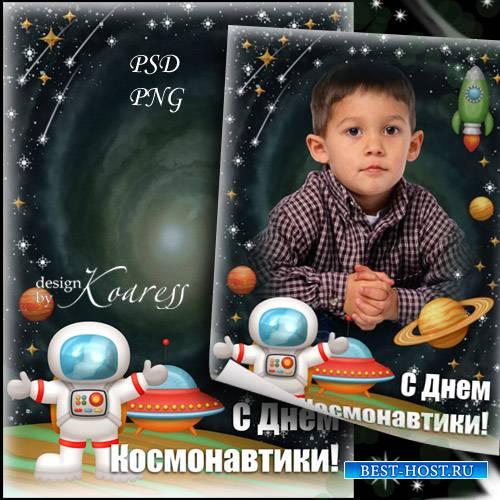 Детская рамка для фотошопа к 12 апреля - С Днем Космонавтики