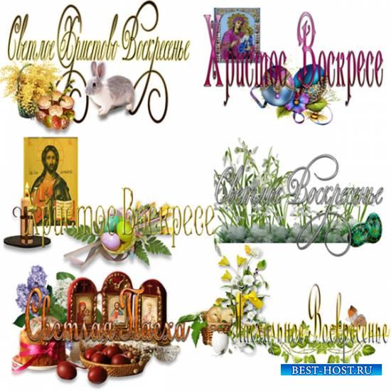 Клипарт - Кластеры и надписи к Пасхе