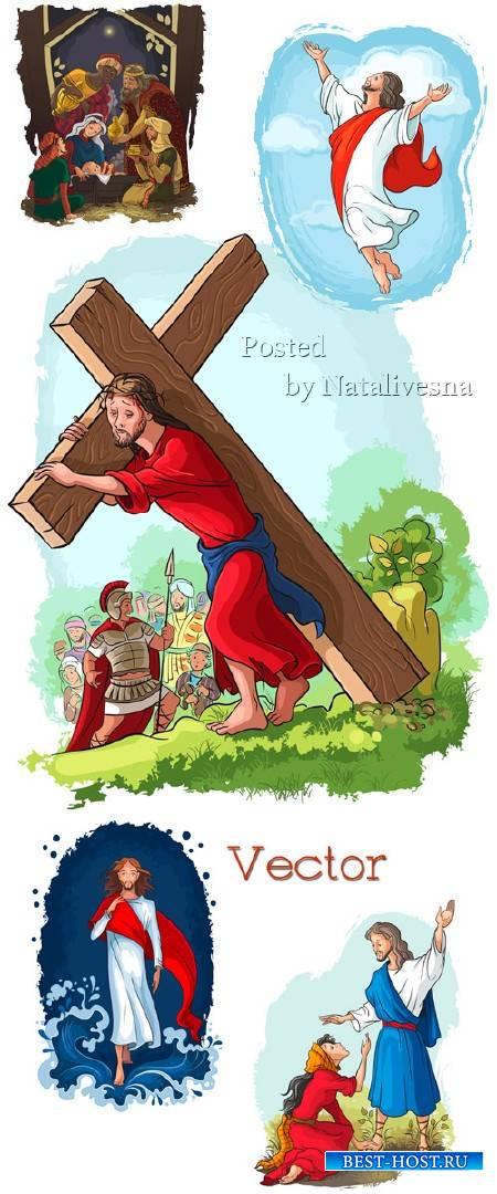 Религия в Векторе Христос в разных обликах