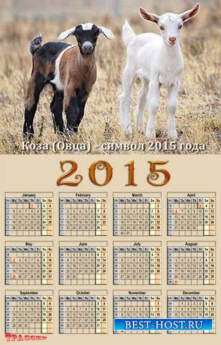 Календарь на 2015 год - Коза (овца) символ 2015 года
