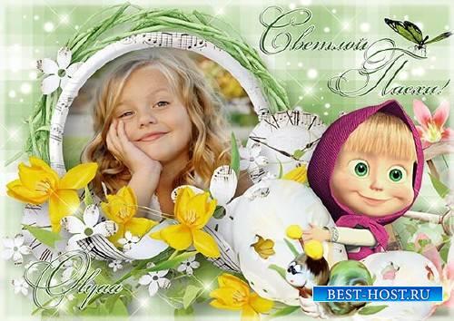 Детская весенняя рамка для фотошоп с Машей - Светлой Пасхи!