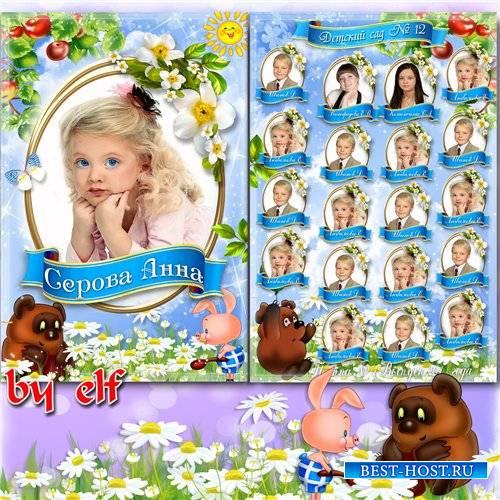 Виньетка для детского сада - До свиданья, сад веселый