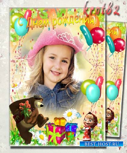 Детская рамка для поздравления с Машей и медведем — С днем рождения